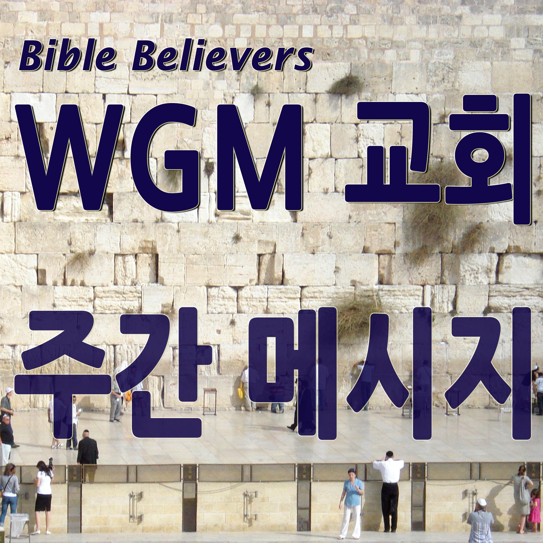 주간 메시지 - WGM Church | 온누리 복음 선교교회 | World Gospel Mission Church