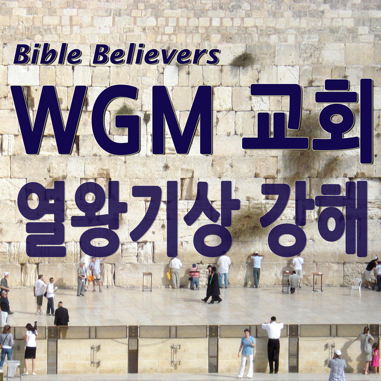 열왕기상 강해 - WGM Church | 온누리 복음 선교교회 | World Gospel Mission Church