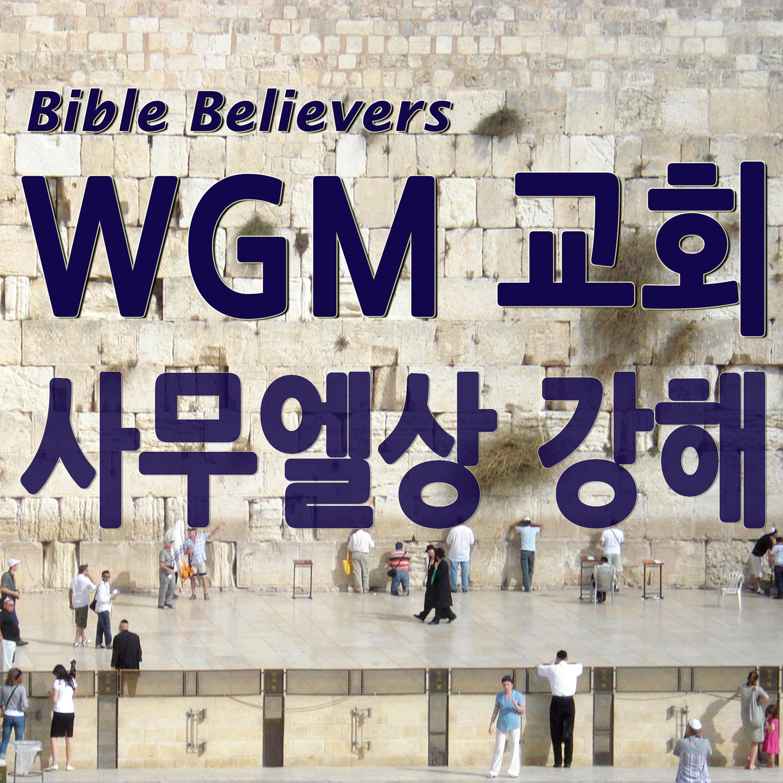 사무엘상 강해 - WGM Church | 온누리 복음 선교교회 | World Gospel Mission Church