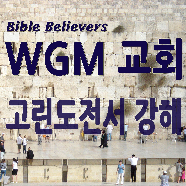 고린도전서 강해 - WGM Church | 온누리 복음 선교교회 | WGM 교회