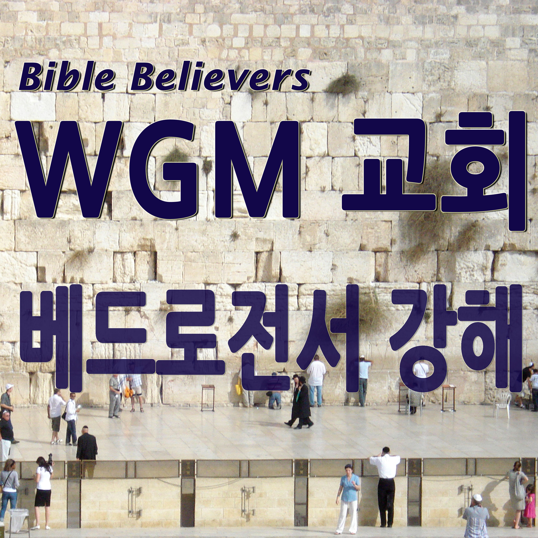 베드로전서 강해 - WGM Church | 온누리 복음 선교교회 | WGM 교회