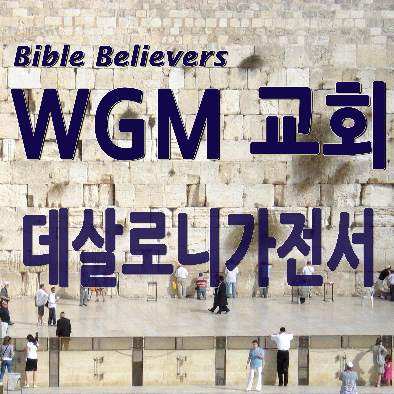 데살로니가전서 - WGM Church | 온누리 복음 선교교회 | World Gospel Mission Church