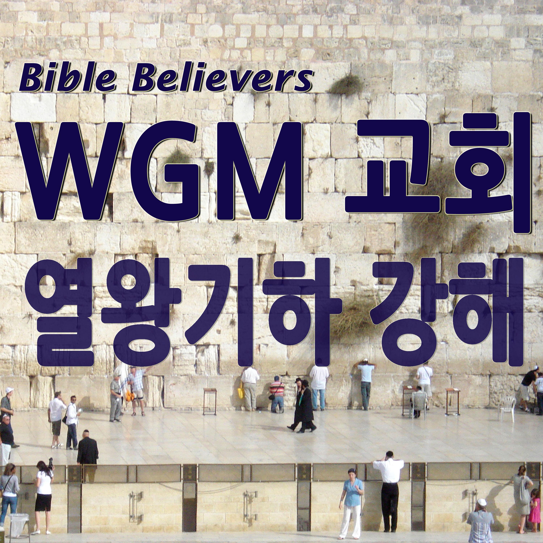 열왕기하 강해 - WGM Church | 온누리 복음 선교교회 | World Gospel Mission Church