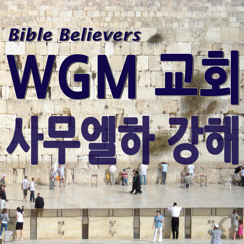 사무엘하 - WGM Church | 온누리 복음 선교교회 | World Gospel Mission Church