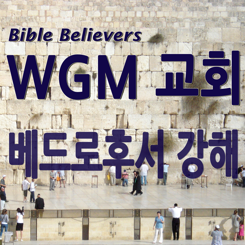 베드로후서 강해 - WGM Church | 온누리 복음 선교교회 | WGM 교회