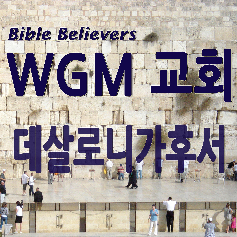 데살로니가후서 - WGM Church | 온누리 복음 선교교회 | World Gospel Mission Church