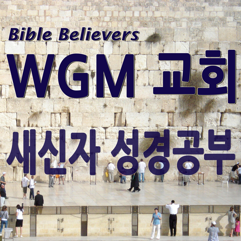 새신자 성경공부 - WGM Church | 온누리 복음 선교교회 | World Gospel Mission Church