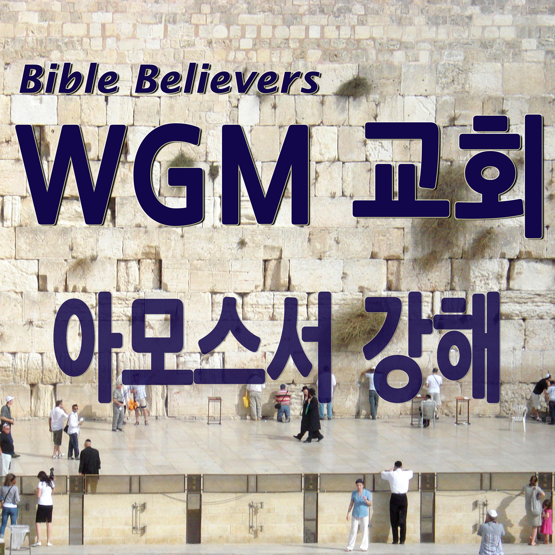 아모스서 강해 - WGM Church | 온누리 복음 선교교회 | WGM 교회