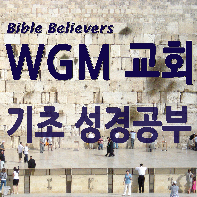 기초 성경공부 - WGM Church | 온누리 복음 선교교회 | World Gospel Mission Church