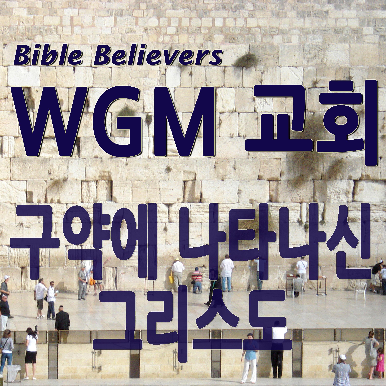 구약에 나타나신 그리스도 - WGM Church | 온누리 복음 선교교회 | World Gospel Mission Church