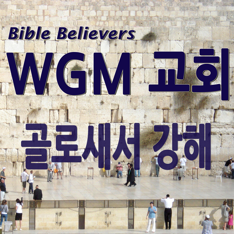 골로새서 강해 - WGM Church | 온누리 복음 선교교회 | WGM 교회