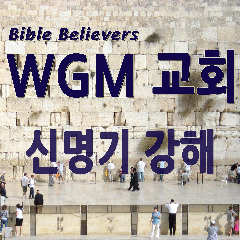 신명기 강해 - WGM Church | 온누리 복음 선교교회 | WGM 교회