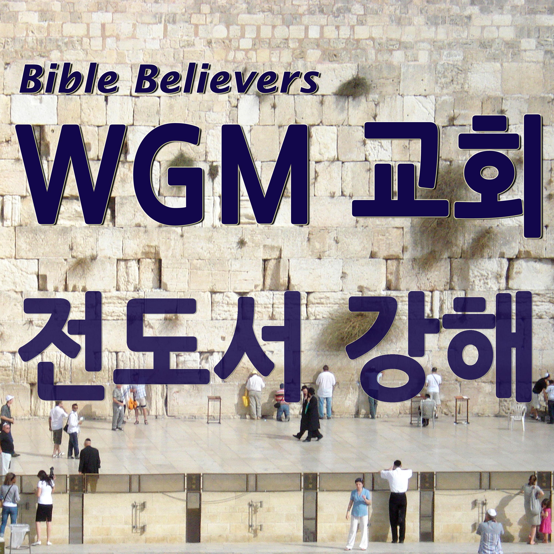 전도서 강해 - WGM Church | 온누리 복음 선교교회 | WGM 교회