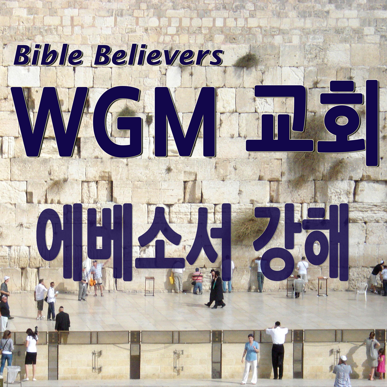 에베소서 강해 - WGM Church | 온누리 복음 선교교회 | WGM 교회