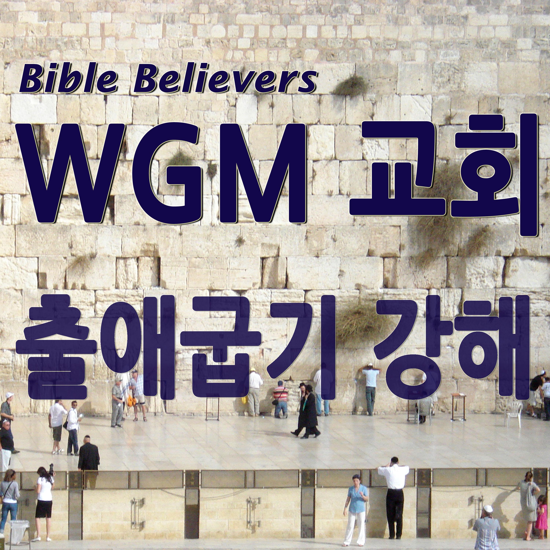 출애굽기 강해- WGM Church | 온누리 복음 선교교회 | WGM 교회