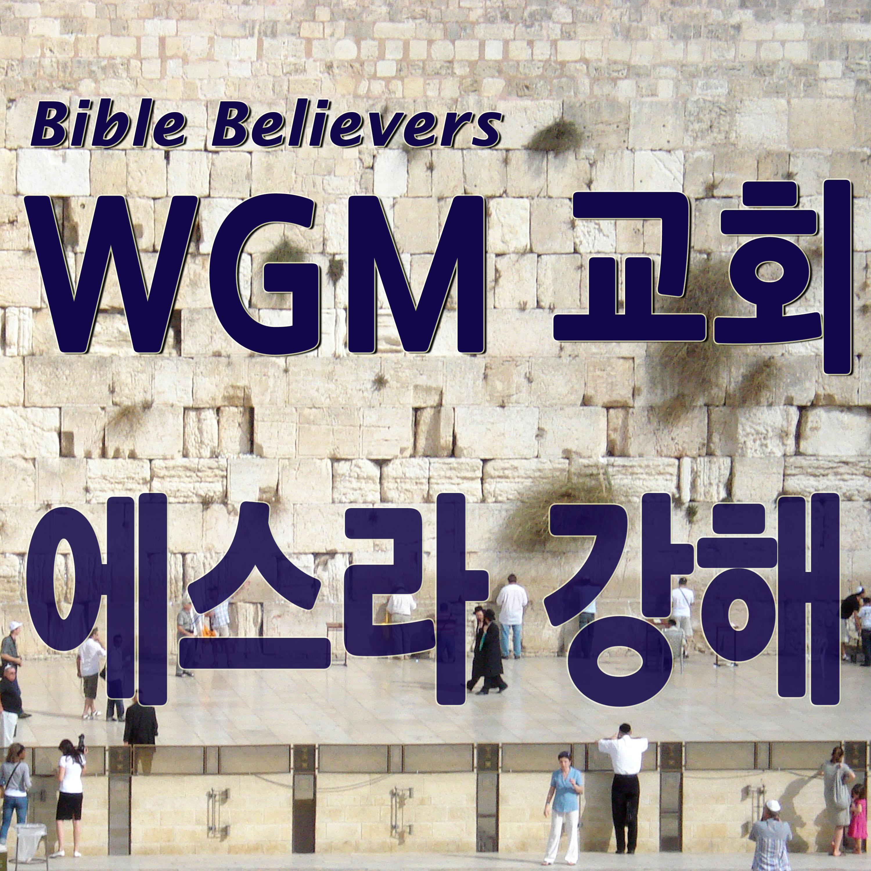 에스라 강해 - WGM Church | 온누리 복음 선교교회 | World Gospel Mission Church