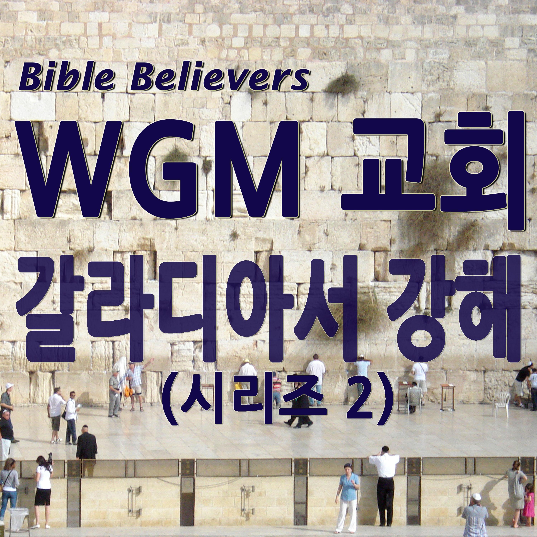 갈라디아서 강해 - WGM Church | 온누리 복음 선교교회 | World Gospel Mission Church