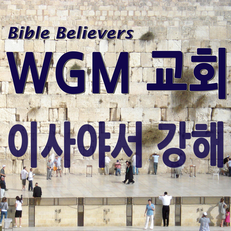 이사야서 강해 - WGM Church | 온누리 복음 선교교회 | WGM 교회