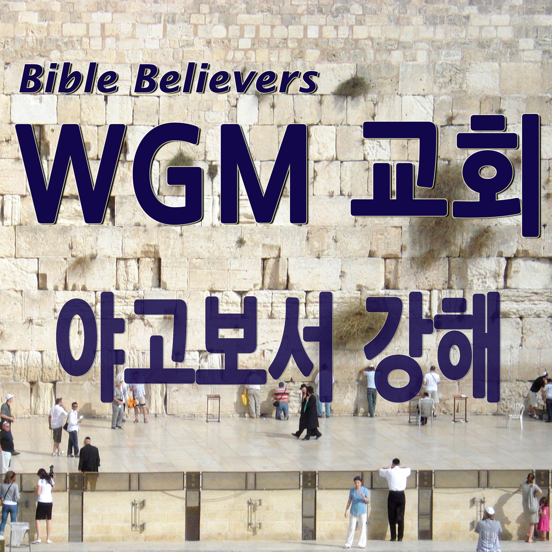 야고보서 강해 - WGM Church | 온누리 복음 선교교회 | WGM 교회