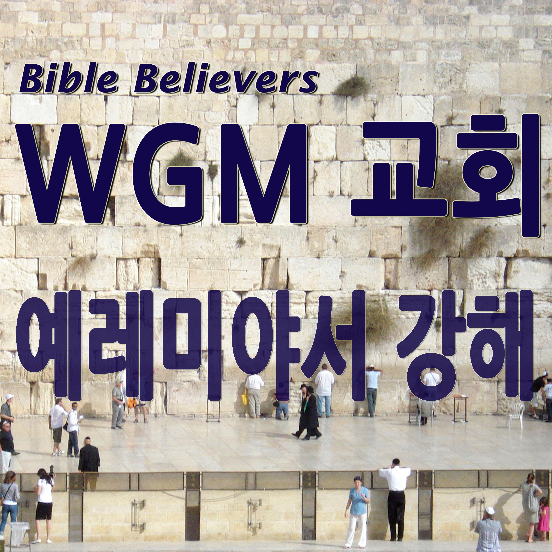 예레미야서 강해 - WGM Church | 온누리 복음 선교교회 | WGM 교회