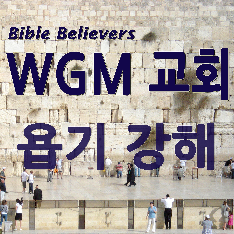 욥기 강해 - WGM Church | 온누리 복음 선교교회 | WGM 교회