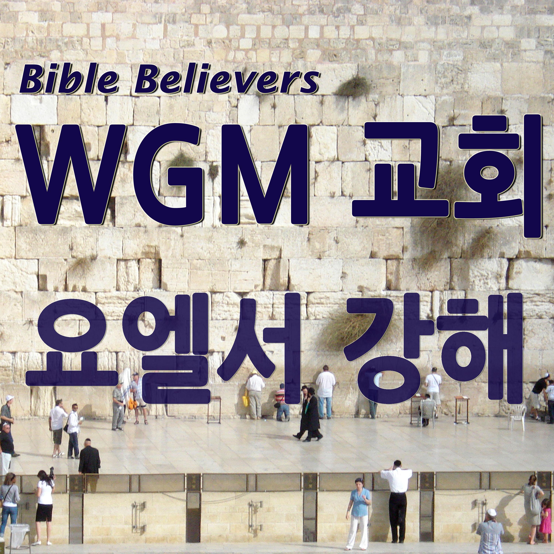 요엘서 강해 - WGM Church | 온누리 복음 선교교회 | WGM 교회