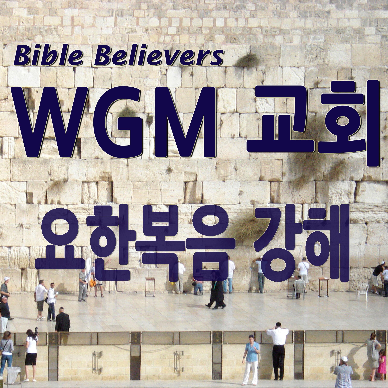 요한복음 강해 - WGM Church | 온누리 복음 선교교회 | WGM 교회