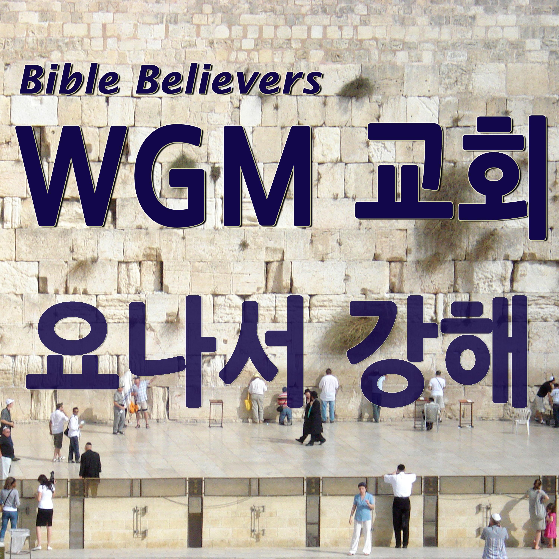 요나서 강해 - WGM Church | 온누리 복음 선교교회 | WGM 교회