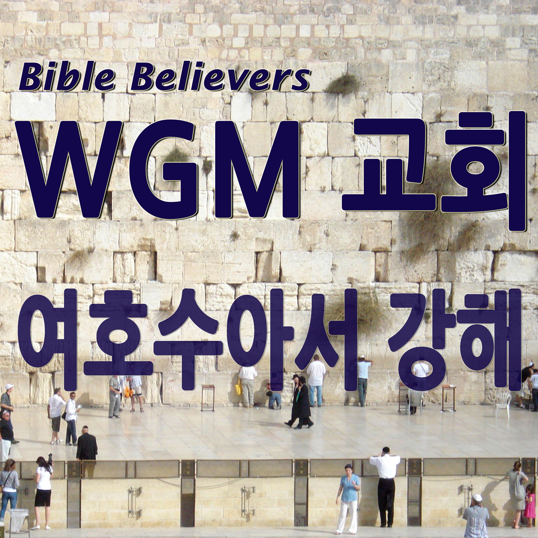 여호수아서 강해- WGM Church | 온누리 복음 선교교회 | WGM 교회