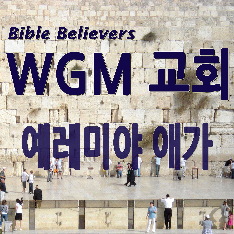 예레미야 애가 강해 - WGM Church | 온누리 복음 선교교회 | World Gospel Mission Church