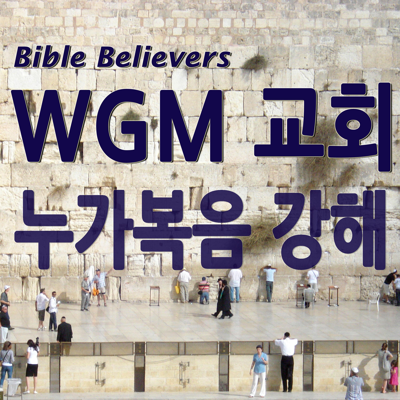 누가복음 강해 - WGM Church | 온누리 복음 선교교회 | World Gospel Mission Church
