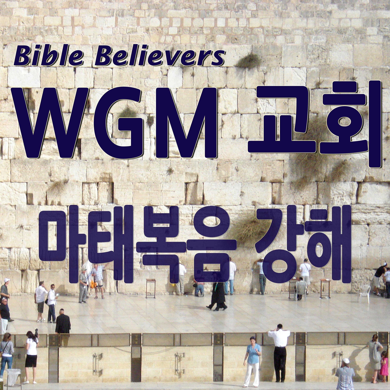 마태복음 강해 - WGM Church | 온누리 복음 선교교회 | WGM 교회