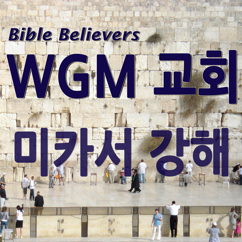 미카서 강해 - WGM Church | 온누리 복음 선교교회 | WGM 교회