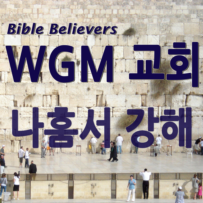 나훔서 강해 - WGM Church | 온누리 복음 선교교회 | WGM 교회