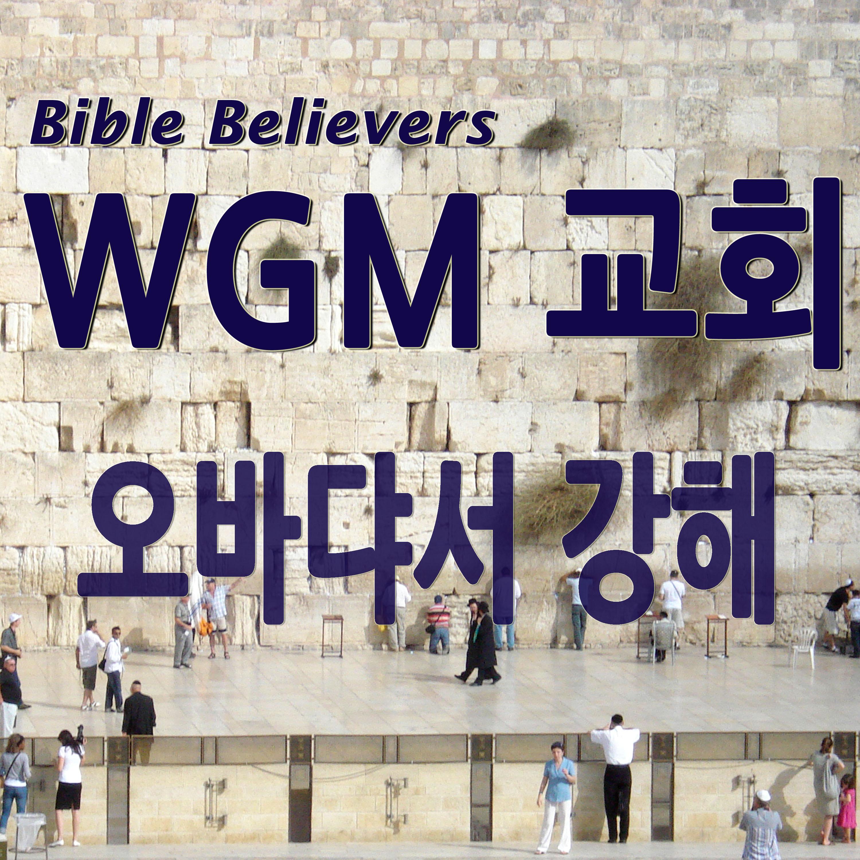오바댜서 강해 - WGM Church | 온누리 복음 선교교회 | WGM 교회