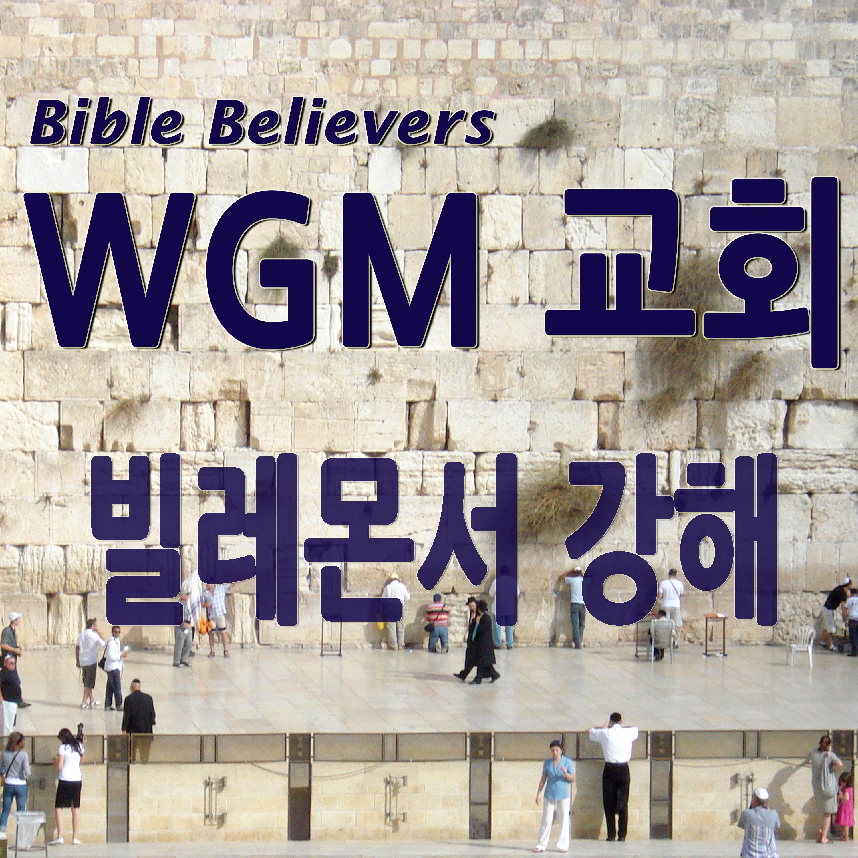 빌레몬서 강해 - WGM Church | 온누리 복음 선교교회 | WGM 교회