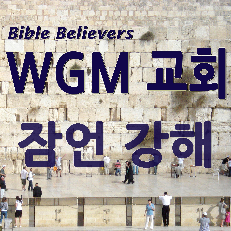 잠언 강해 - WGM Church | 온누리 복음 선교교회 | WGM 교회