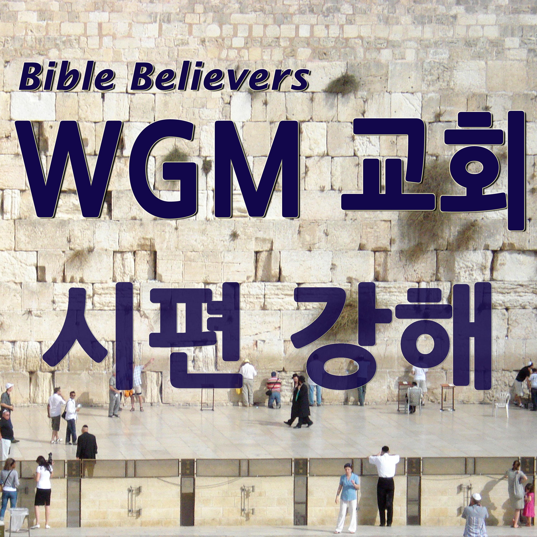 시편 강해 - WGM Church | 온누리 복음 선교교회 | WGM 교회
