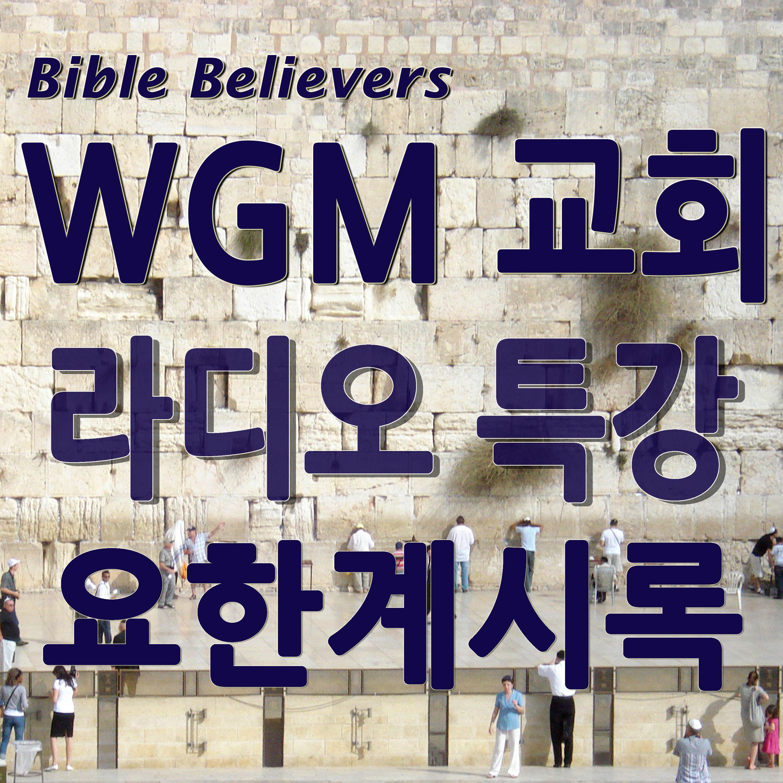 라디오 특강: 요한계시록 - WGM Church | 온누리 복음 선교교회 | World Gospel Mission Church