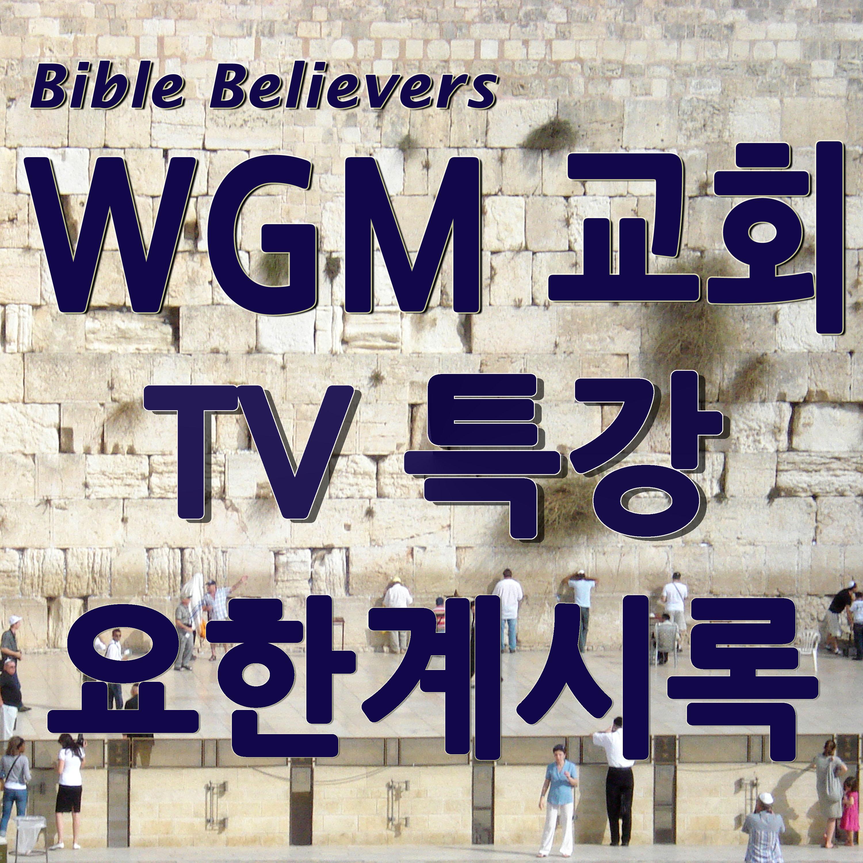 TV특강: 요한계시록 - WGM Church | WGM 교회