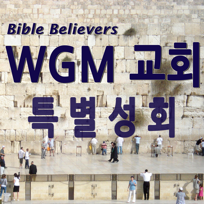 특별성회 - WGM Church | 온누리 복음 선교교회 | World Gospel Mission Church