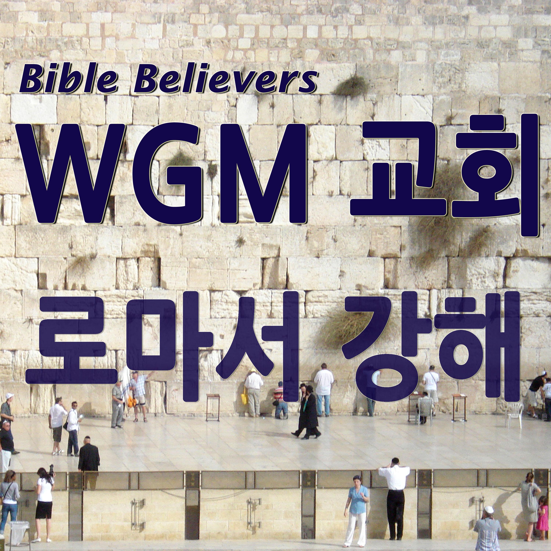 로마서 강해 - WGM Church | 온누리 복음 선교교회 | WGM 교회
