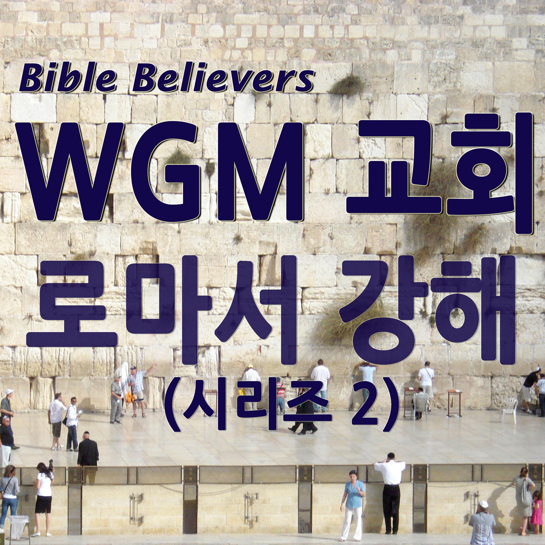 로마서 강해 (시리즈 2) - WGM Church | 온누리 복음 선교교회 | World Gospel Mission Church
