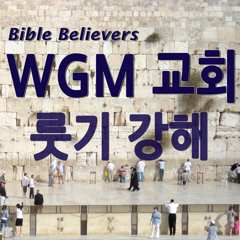 룻기 강해 - WGM Church | 온누리 복음 선교교회 | World Gospel Mission Church