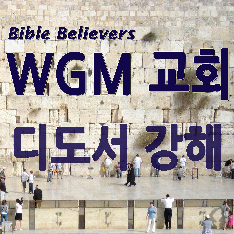 디도서 강해 - WGM Church | 온누리 복음 선교교회 | WGM 교회